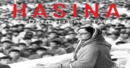 এবার সারাদেশে মুক্তি পাচ্ছে 'হাসিনা-এ ডটার'স টেল'