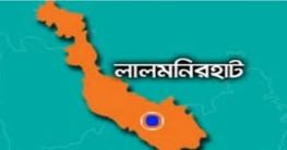 লালমনিরহাটে বিএসএফের গুলিতে ২ বাংলাদেশি নিহত