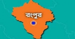 করোনা ভাইরাস: রংপুর লকডাউন দাবি