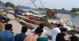 পাকিস্তানে ভূমিকম্পে নিহত ১৯, আহত তিন শতাধিক