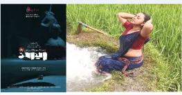 সেন্সরে আটকে গেল 'মায়া: দ্য লস্ট মাদার' চলচ্চিত্র