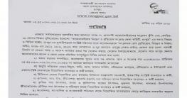 করোনা প্রতিরোধে রংপুর জেলাকে লকড ডাউন ঘোষণা