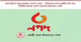 বাংলাদেশ ডাক বিভাগের ডিজিটাল সার্ভিস  'নগদ'  চালু