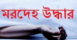 রংপুরের গঙ্গাচড়ায় স্বামী-স্ত্রীর মরদেহ উদ্ধার