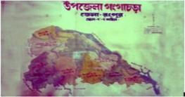 গংগাচাড়া উপজেলা নামকরনের ইতিহাস