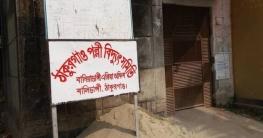 শুক্রবার রংপুর বিভাগের ৮ জেলায় বিদ্যুৎ বন্ধ থাকবে