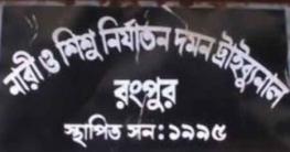 রংপুরে গৃহকর্মীকে ধর্ষণের ১৩ বছর পর গৃহকর্তার যাবজ্জীবন কারাদণ্ড