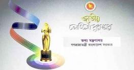 জাতীয় চলচ্চিত্র পুরস্কার প্রদান আজ