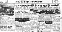 ফিরে দেখা-১৯৭২: বঙ্গবন্ধু সরকারের এক হাজার কোটি টাকার কর্মসূচি