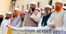 'রোহিঙ্গাদের টাকাও আত্মসাৎ করেছেন হেফাজত নেতারা'