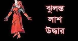 রংপুরে গৃহবধূর ঝুলন্ত মরদেহ উদ্ধার, স্বামী আটক