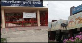 স্বাস্থ্যবিধি মেনে রংপুর জেলার সকল বিনোদন উদ্যান চালু