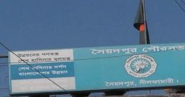 সৈয়দপুর পৌরসভার ভোট স্থগিত করেছে নির্বাচন কমিশন